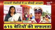 बिहार को पहली बार एक साथ मिलीं 615 महिला दारोगा   Bahas Bihar Ki