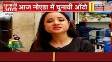 UP में 2022 चुनाव को लेकर Noida में क्या है लोगों की राय, देखिए News18 के चुनावी Auto में