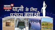 News18 Rajasthan | गोविंद पीते हैं इस बावड़ी का पानी, बीते 300 सालों में एक बार भी नहीं सूखी |