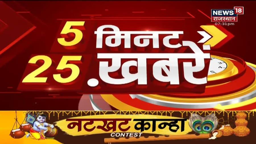 5 Minutes 25 Khabrein   Aaj Ki Taja Khabar   Top Headlines   28 August 2021   News18 Rajasthan