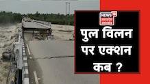 Dehradun News: पुल गिरने को लेकर Congress ने सरकार को घेरा,आखिर कब होगा आरोपियों पर एक्शन?