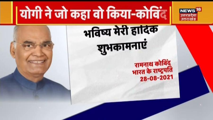 राष्ट्रपति ने C/ Yogi की तारीफ की, कहा- Yogi ने दो कहा वो करके दिखाया । News18 UP Uttarakhand