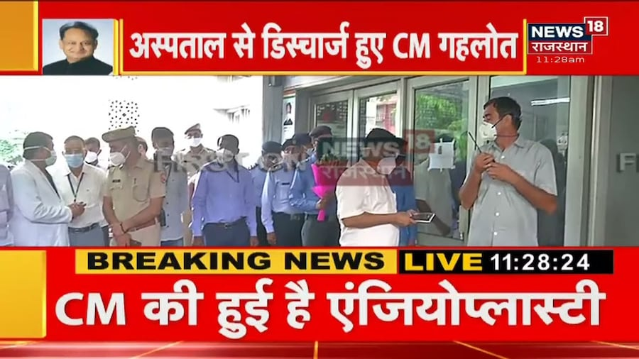 CM Gehlot LIVE | SMS Hospital से Discharge हुए CM, देखिए Exclusive तस्वीरें News18 Rajasthan  पर