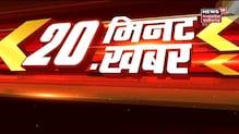 20 Minutes 20 Khabar | Top Headlines Today | Aaj Ki Taja Khabar | आज की ताजा खबरें | 29 August 2021
