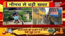 Breaking News | Neemuch: एक्शन में जिला प्रशासन, आरोपी महेंद्र गुज्जर का मकान हुआ ध्वस्त | News18