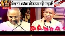 President Ram Nath Kovind की अयोध्या यात्रा पर देखिए यह Special Report | News18 UP Uttarakhand