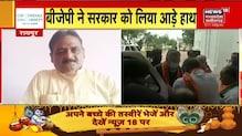 Chhattisgarh में आर्थिक नीतियों पर सरकार को घेरेगी BJP | News18 MP Chhattisgarh