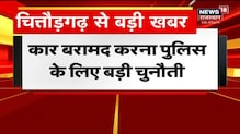 Breaking News | NRI रमेश चंचलानी की कार चोरी मामला, आरोपी नरेश ठक्कर पुलिस हिरासत में |