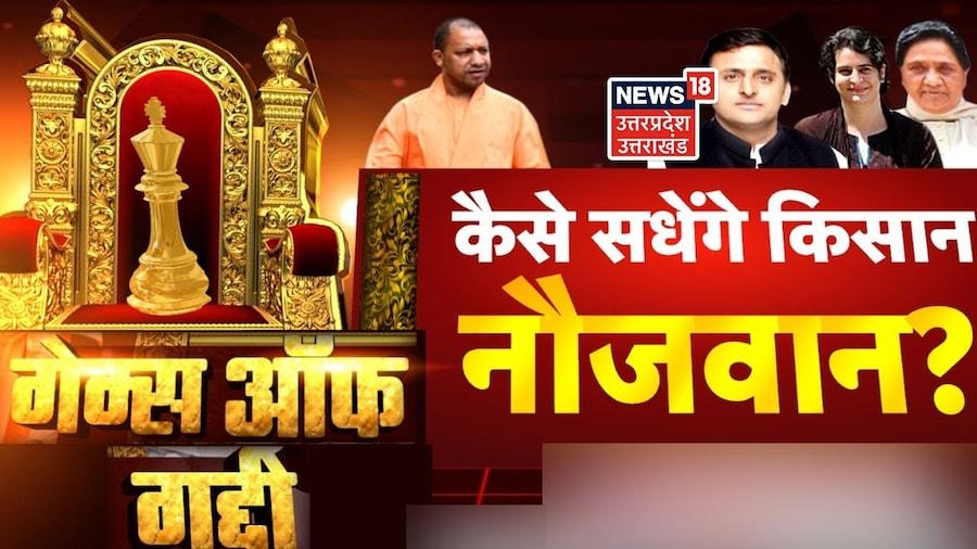 किसानों और जवानों को साधने की रणनीति, 2022 में इससे चुनाव जीतेगी BJP?   News18 UP Uttarakhand