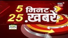 Speed News | 5 Minute 25 Khabarein | Aaj Ki Taza Khabarein | Top Headlines | 29 August 2021