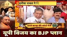 Mahendra Singh Negi Congress में हुए शामिल, Harish Rawat ने दिलाई सदस्यता | News18 UP Uttarakhand