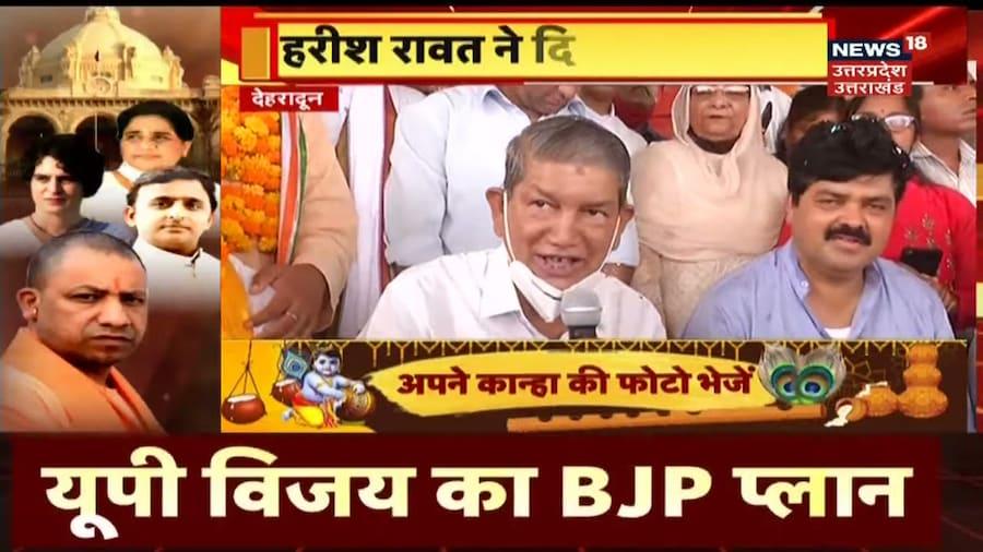 Mahendra Singh Negi Congress में हुए शामिल, Harish Rawat ने दिलाई सदस्यता   News18 UP Uttarakhand