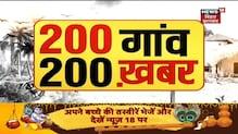 Bihar & Jharkhand News: तमाम ख़बरें फटाफट अंदाज़ में   Top Headlines   200 Gaon 200 Khabar