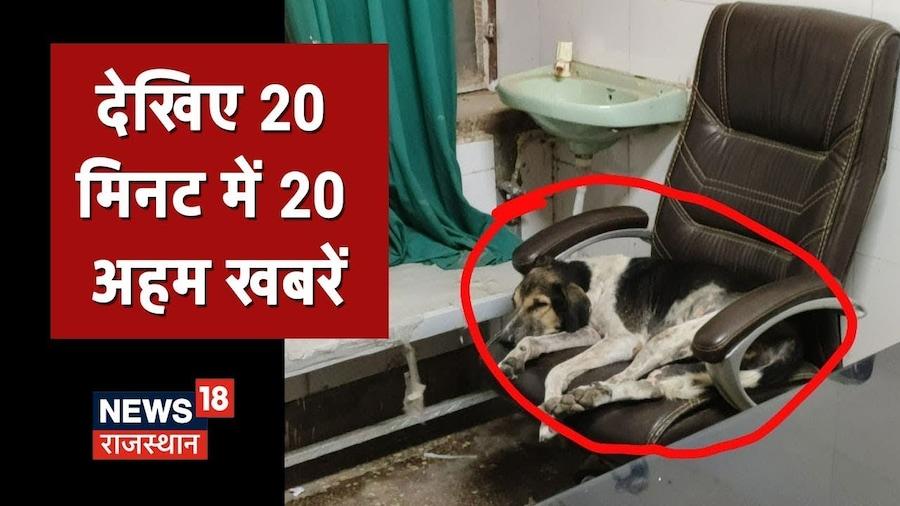 20 Minutes 20 Khabar   20 मिनट में 20 अहम खबरें   Speed News   Top Headlines   29 August 2021