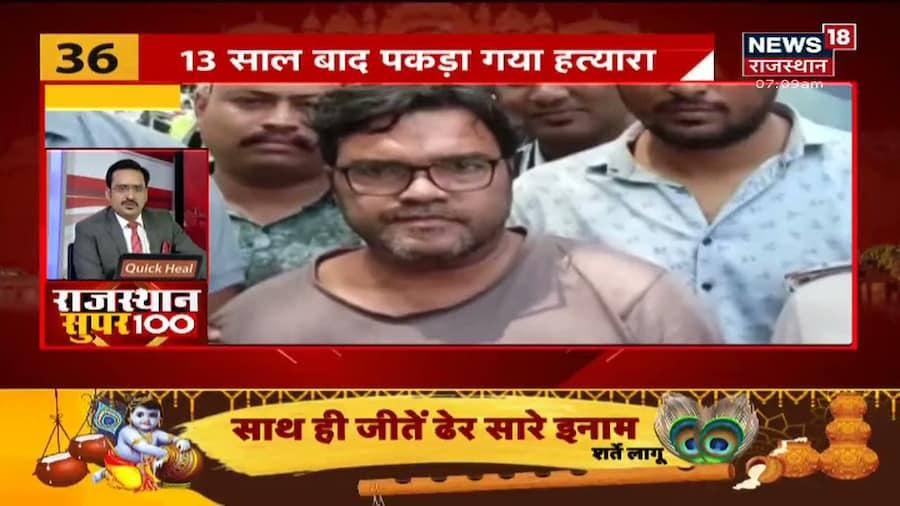 Rajasthan Super 100 | Top News Headlines | Aaj Ki Taaja Khabrein | Hindi News | 30 August 2021
