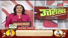 Uttarakhand Express: सैन्य धाम को लेकर सीएम Dhami लेंगे हाई पावर कमेटी की बैठक