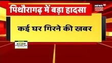 Uttarakhand के Pithoragarh में बादल फटने से तबाही, 7 लोग लापता, रेस्क्यू ऑपरेशन जारी