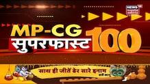 MPCG SuperFast 100 | MP & Chhattisgarh News | Aaj Ki Taja Khabar | आज की ताजा खबरें | 30 August 2021