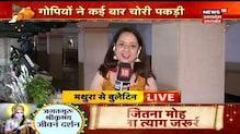 Shri Krishna Janmashtami 2021: जानिए श्री कृष्ण से जुड़ी कुछ अद्भुत कथाओं के बारे में..