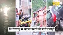 Uttrakhand के पिथौरागढ़ा में बादल फटने से मची तबाही,  3 की मौत,कई घर जमींदोज|KADAK
