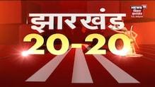 Jharkhand 20-20 | Jharkhand 20 बड़ी ख़बरें फटफटा अंदाज़ में | 30 August 2021