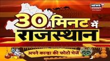 30 Minute Mein Rajasthan | Top News Headlines | Rajasthan News Update | News18 Rajasthan