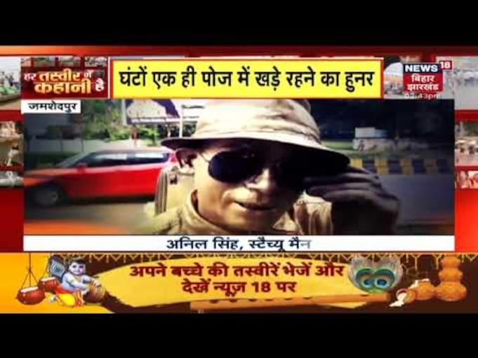 Jamshedpur News | घंटों एक ही पोज में खड़े रहने का हुनर, मिलिए स्टील सिटी के गोल्डन मैन से | News18