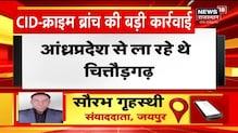 Breaking News | CID क्राइम ब्रांच की बड़ी कार्रवाई, ट्रेलर से 1 क्विंटल 80 किलो गांजा बरामद | News18