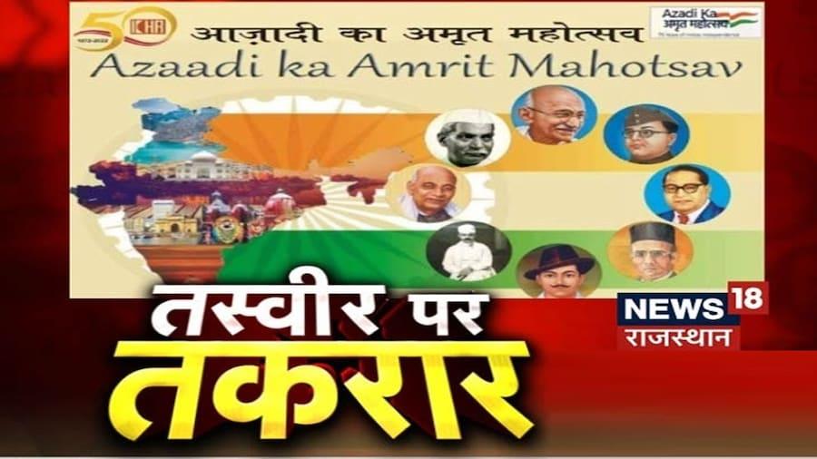 कांग्रेस सचिव जसवंत गुज्जर ने कहा- BJP के लोग Nehru की फोटो पोस्टर से हटा सकते हैं दिलों से नहीं  