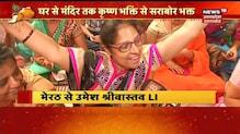 Mathura: CM Yogi ने श्री कृष्ण जन्मभूमि मंदिर में पूजा-अर्चना की | Khabar Damdar