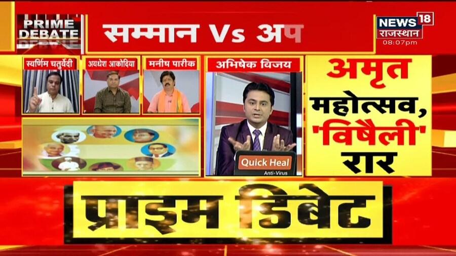 Prime Debate | पोस्टर में नेहरू के फोटो ना होने पर शुरू हुई सियासत | News18 Rajasthan
