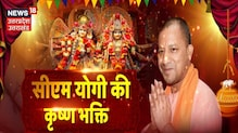 Mathura: CM Yogi का बड़ा ऐलान, तीर्थक्षेत्र में शराब-मांस बिक्री पर लगेगी पाबंदी | Lakh Take Ki Baat