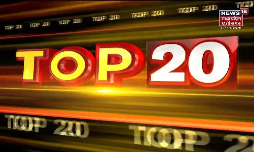 Top 20   MP & Chhattisgarh News   Aaj Ki Taja Khabar   आज की ताजा खबरें    31 August 2021