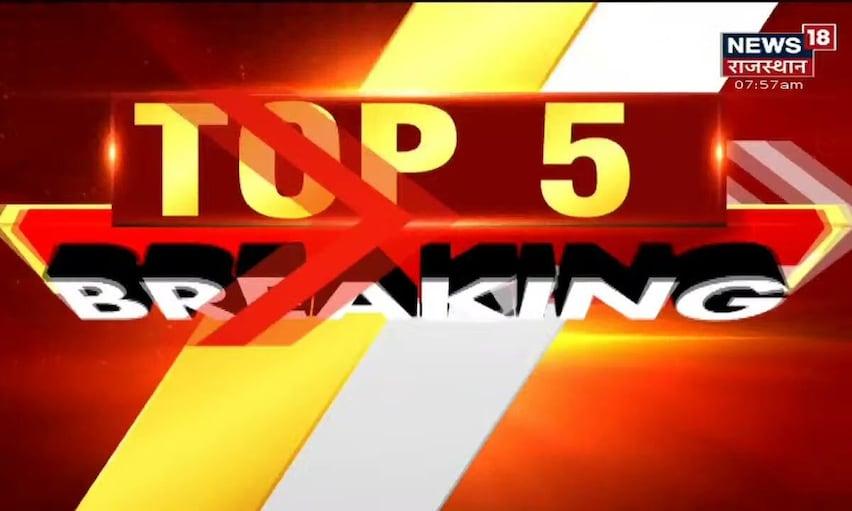 Top 10 Breaking News   Speed News   Top Headlines   Aaj Ki Taza Khabarein   31 August, 2021