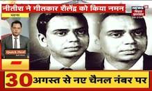 Bihar & Jharkhand News: ख़बरें फटाफट अंदाज़ में   Top Headlines   200 Gaon 200 Khabar