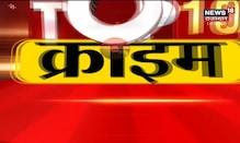 Top 10 Crime News | Speed News | Top Headlines | Aaj Ki Taja Khabar | 31 August 2021