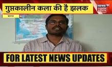 MP के Sagar में है कृष्ण की लीलाओं वाली 'शिलाएं', गुप्तकाल में उकेरे गये थे चित्र| Khabar Zara Hatke