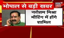 CM Shivraj की कैबिनेट की बैठक आज, तीन औद्योगिक केंद्र को मिल सकती है मंजूरी | News18 MP Chhattisgarh