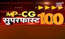MPCG SuperFast 100 | MP & Chhattisgarh News | Aaj Ki Taja Khabar | आज की ताजा खबरें | 31 August 2021
