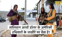 Kabul Airport पर रॉकेट-मोर्टार छोड़कर लौटी US Army, तालिबान कर पाएगा इन हथियारों का इस्तेमाल? |KADAK