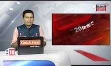 20 Minutes 20 Khabar | Top Headlines Today | Aaj Ki Taja Khabar | आज की ताजा खबरें | 31 August 2021