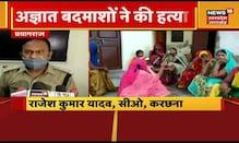 Kaushambi में महिला को अगवा कर Gangrape का आरोप, पीड़िता को जान से मारने की दी धमकी