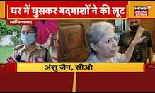 Hardoi में घर के बाहर खड़ी महिला की चेन लूटकर बाइक सवार बदमाश हुए फरार । News18 UP UK