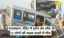 Rajasthan के नागौर में भीषण सड़क हादसा, ट्रक और गाड़ी की टक्कर में 12 लोगों की मौत|kadak