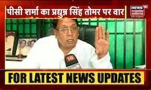 Bhopal News | पीसी शर्मा का Pradhuman Singh Tomar पर वार | News18 MP Chhattisgarh