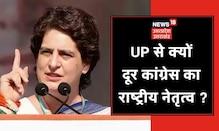 UP में Congress को कैसे मिलेगा जनता का साथ, राष्ट्रीय नेतृत्व की UP से दूरी क्यों?  Games Of Gaddi