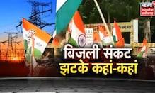 MP News: अघोषित बिजली कटौती पर अपने ही विधायकों के विरोध में घिरी शिवराज सरकार, 15 घंटे तक बत्ती गुल