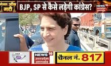 UP Election 2022: Priyanka Gandhi क्यों बना रहीं हैं UP से दूरी, 43 दिनों से एक भी दौरा नहीं ?