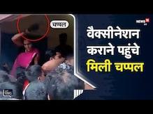 Bihar | Vaccination के महाकैंप में चप्पलों की बरसात | Gopalganj | Viral Video