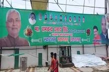 JDU के पोस्टर से गायब हुए राष्ट्रीय अध्यक्ष ललन सिंह, उपेंद्र कुशवाहा भी आउट